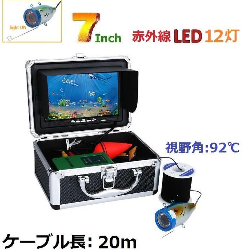 水中カメラ 釣りカメラ 赤外線 LED12灯 アルミ製カメラ 7インチモニター 20mケーブル GAMWATER