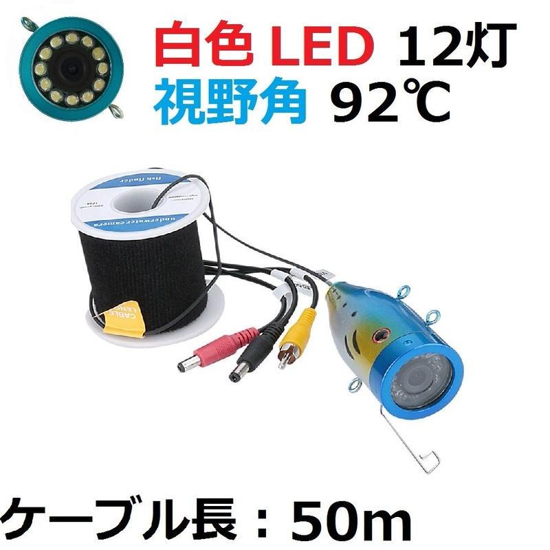 水中カメラ 釣りカメラ アルミ製 白色 LED 12灯 50mケーブル GAMWATER