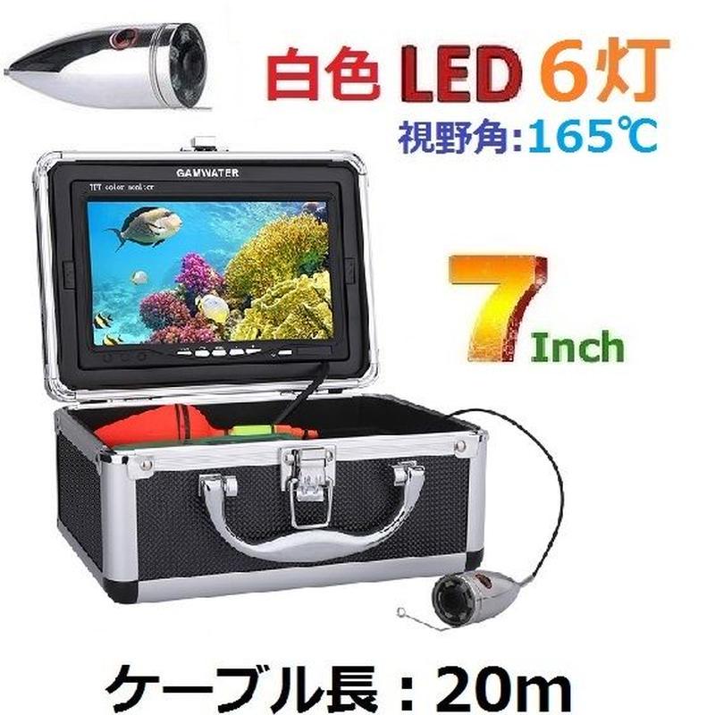 水中カメラ 釣りカメラ 白色 LED 6灯 ステンレス製カメラ 7インチモニター 20mケーブル GAMWATER