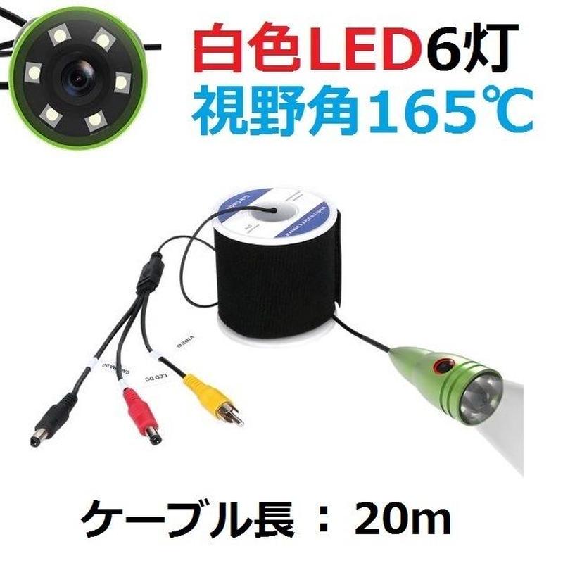 水中カメラ 釣りカメラ アルミ製 白色 LED 6灯 20mケーブル GAMWATER