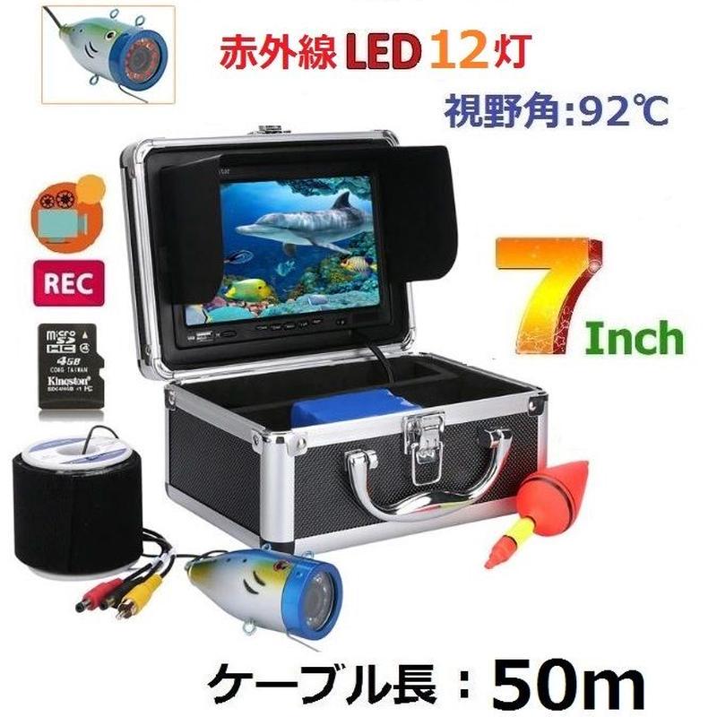 水中カメラ 釣りカメラ 赤外線 LED 12灯 アルミ製カメラ 録画 7インチモニター 50mケーブル GAMWATER