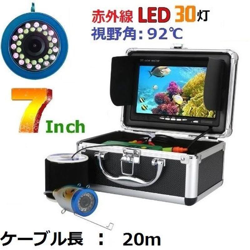 水中カメラ 釣りカメラ 赤外線 LED 30灯 アルミ製カメラ 7インチモニター 20mケーブル GAMWATER