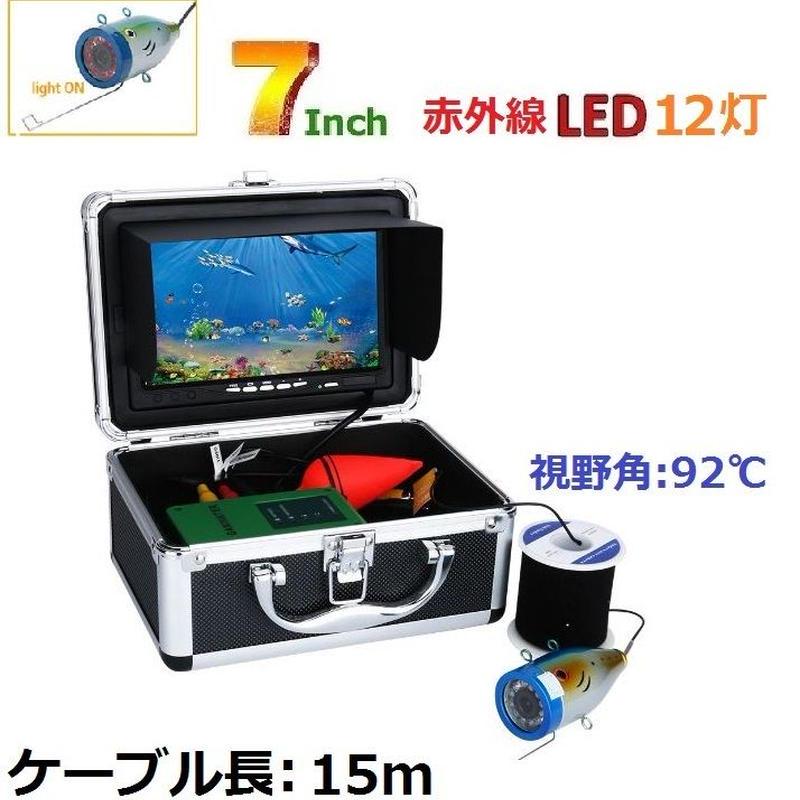 水中カメラ 釣りカメラ 赤外線 LED12灯 アルミ製カメラ 7インチモニター 15mケーブル GAMWATER