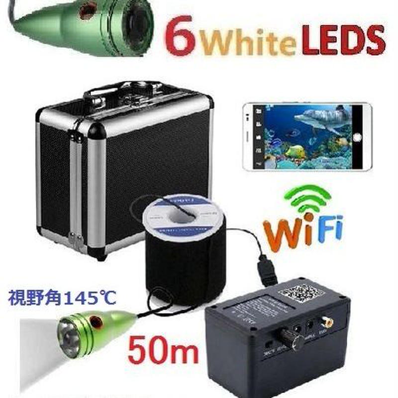 wifi 白色LED6灯 アルミ 水中カメラ  釣りカメラ 50mケーブル GAMWATER