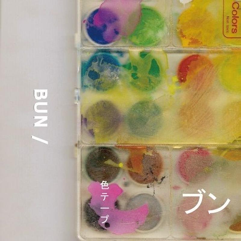"Fumitake Tamura (Bun)   Amber / Purple 7"""
