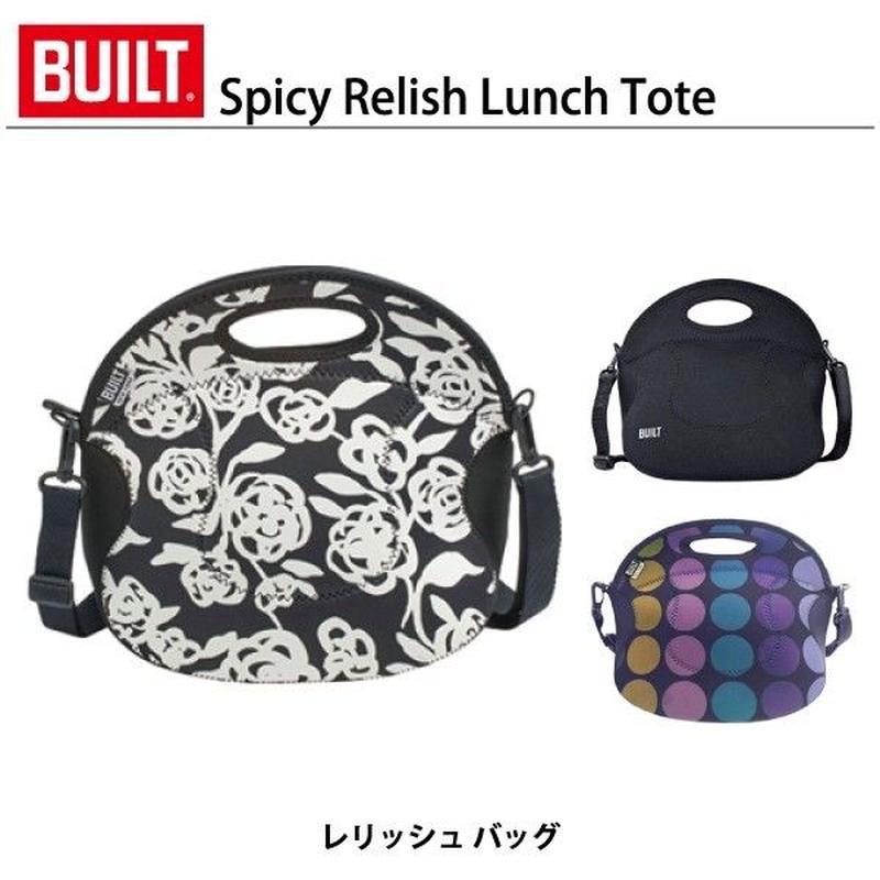 【ランチバッグ】 ビルト レリッシュ バッグ