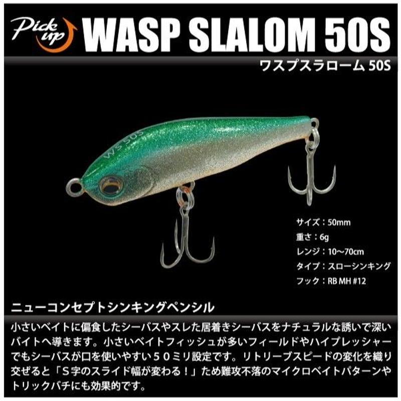 【ルアー】 ピックアップ ワスプスラローム 50S 銀粉カラー