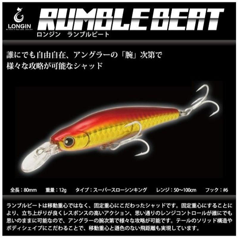 【ルアー】 ロンジン ランブルビート