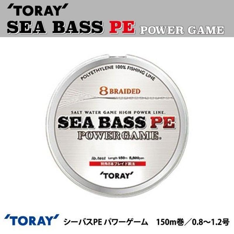 【PEライン】 東レ シーバスPE パワーゲーム 150m巻 0.8号〜1.2号