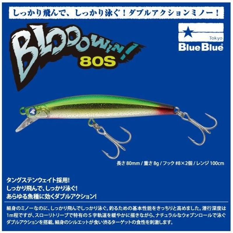 【ルアー】 ブルーブルー ブローウィン 80S