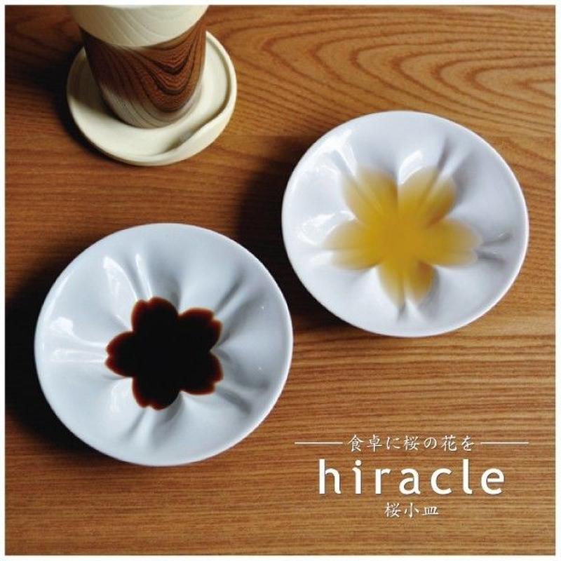 【小皿】 エイジデザイン ヒラクル 桜小皿 2枚セット