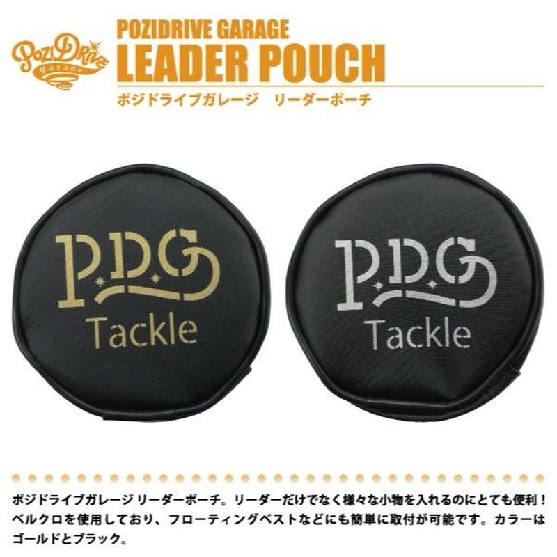 【リーダーポーチ】 ポジドライブガレージ リーダーポーチ
