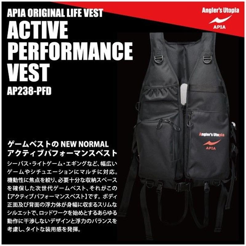 【フローティングベスト】 アピア アクティブ パフォーマンス ベスト AP238-PFD
