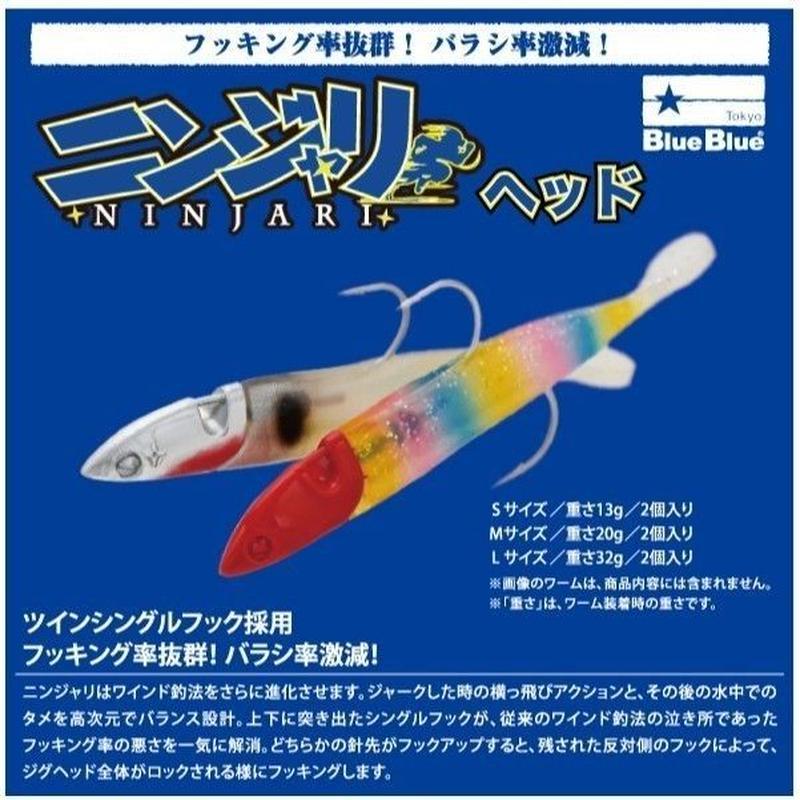 【ルアー】 ブルーブルー ニンジャリ ヘッド Sサイズ