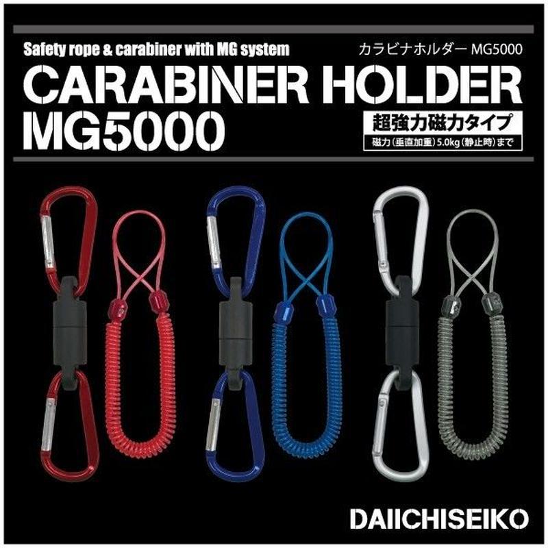 【カラビナホルダー】 第一精工 カラビナホルダー MG5000