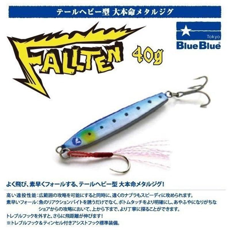 【ルアー】 ブルーブルー フォルテン 40g