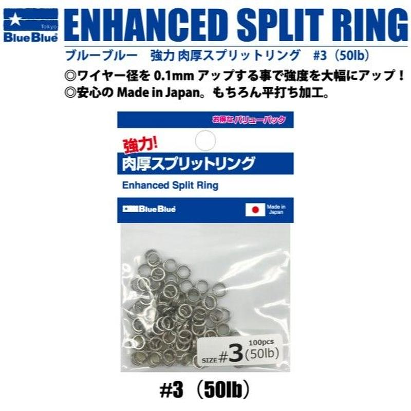 【スプリットリング】 ブルーブルー 強力 肉厚スプリットリング #3 50lb