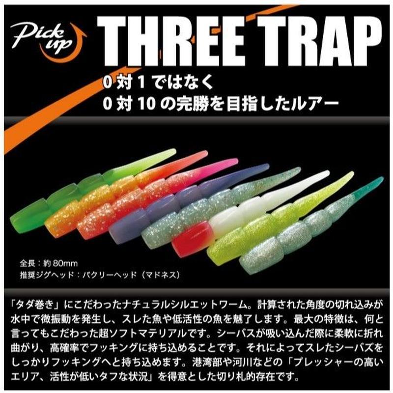 【ルアー】 ピックアップ スリートラップ 銀粉カラー