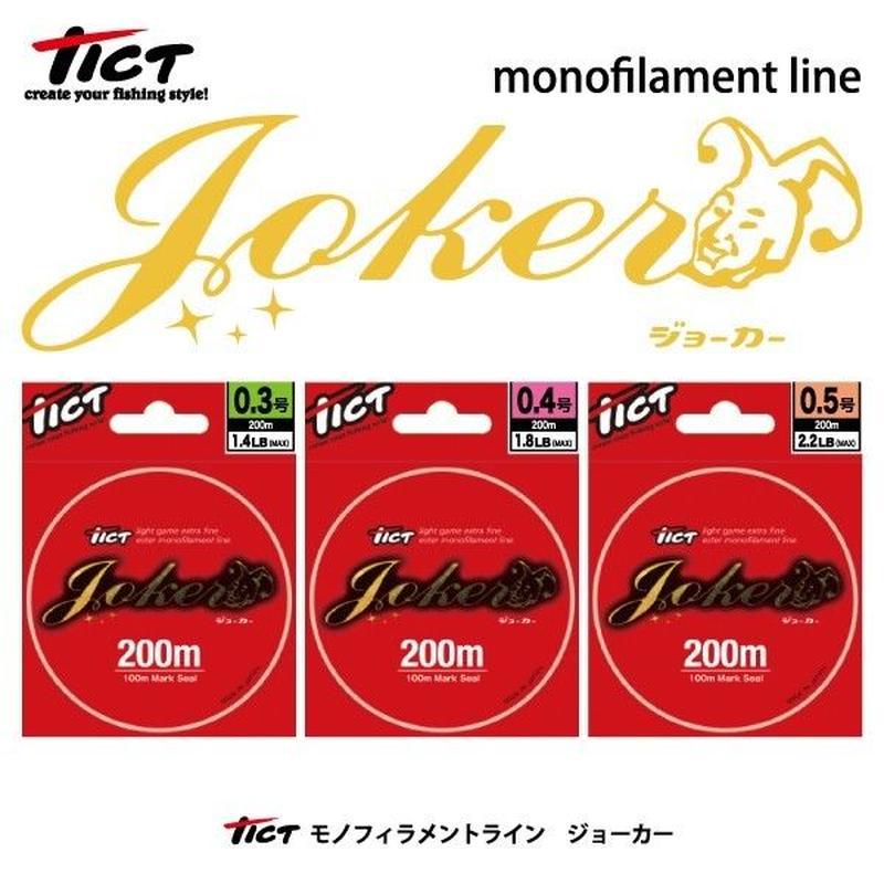 【モノフィラメントライン】 ティクト エステルライン ジョーカー 200m巻