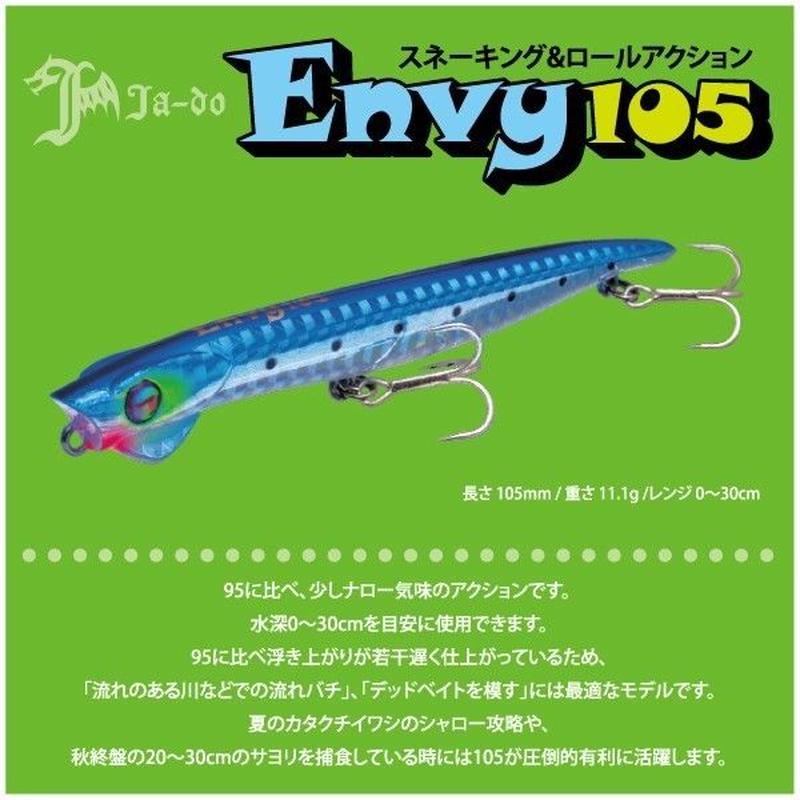 【ルアー】 邪道 エンヴィー 105