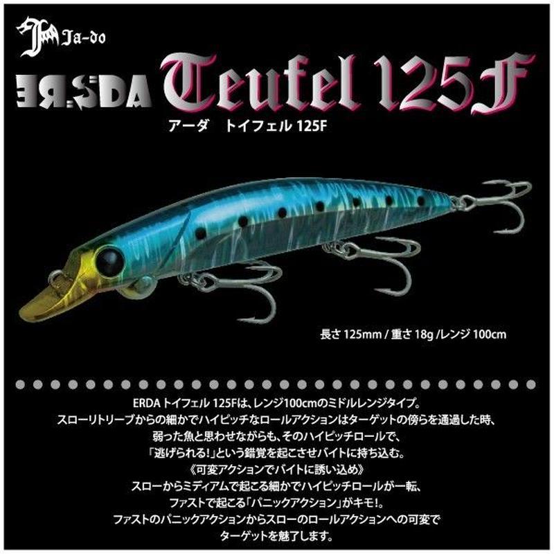 【ルアー】 邪道 アーダ トイフェル 125F