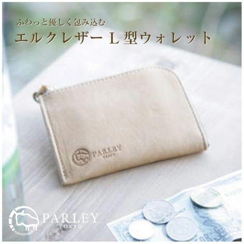 【財布】 パーリィー エルク L型ウォレット FE-07