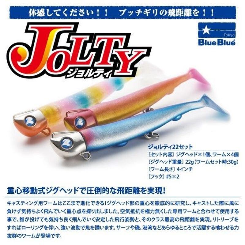 【ルアー】 ブルーブルー ジョルティ 22 セット