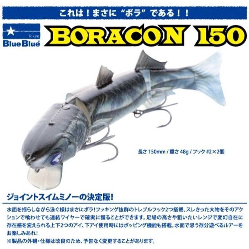 【ルアー】 ブルーブルー ボラコン 150