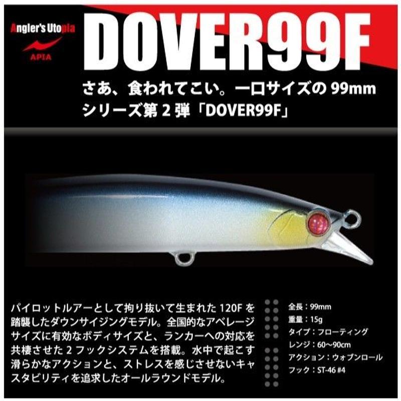 【ルアー】 アピア ドーバー 99F