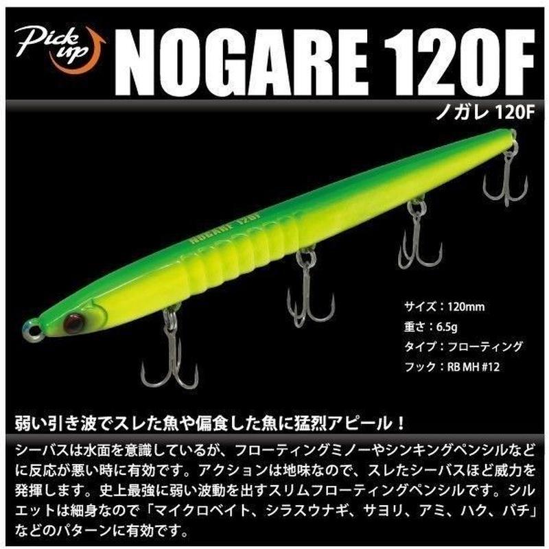 【ルアー】 ピックアップ ノガレ 120F 一般カラー