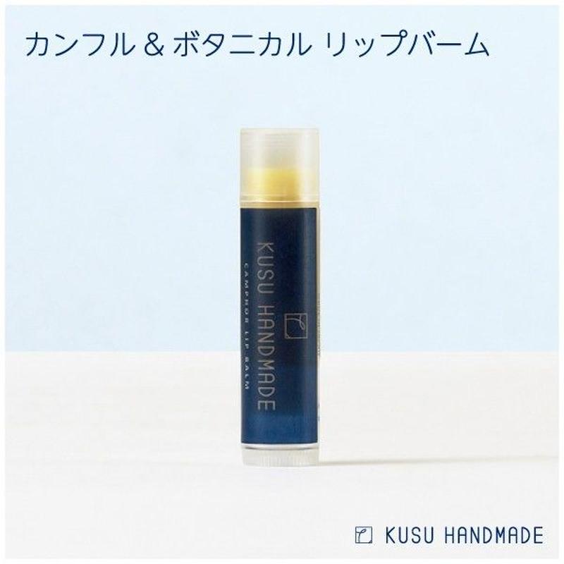 【リップクリーム】 クスハンドメイド カンフル & ボタニカル リップバーム