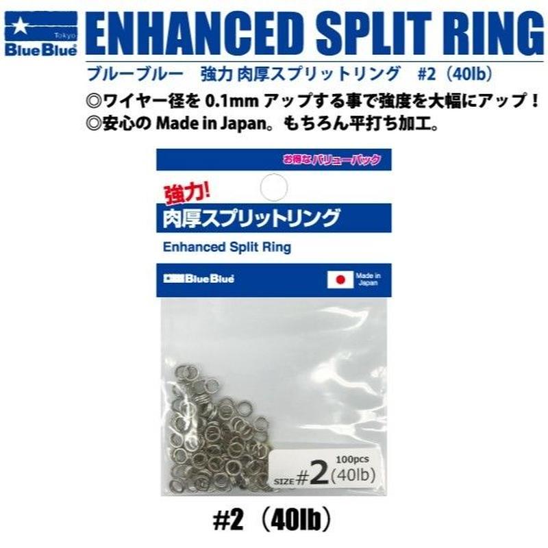 【スプリットリング】 ブルーブルー 強力 肉厚スプリットリング #2 40lb