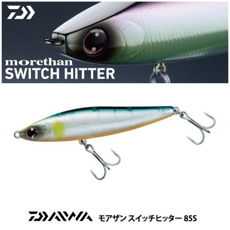 【ルアー】 ダイワ モアザン スイッチヒッター 85S