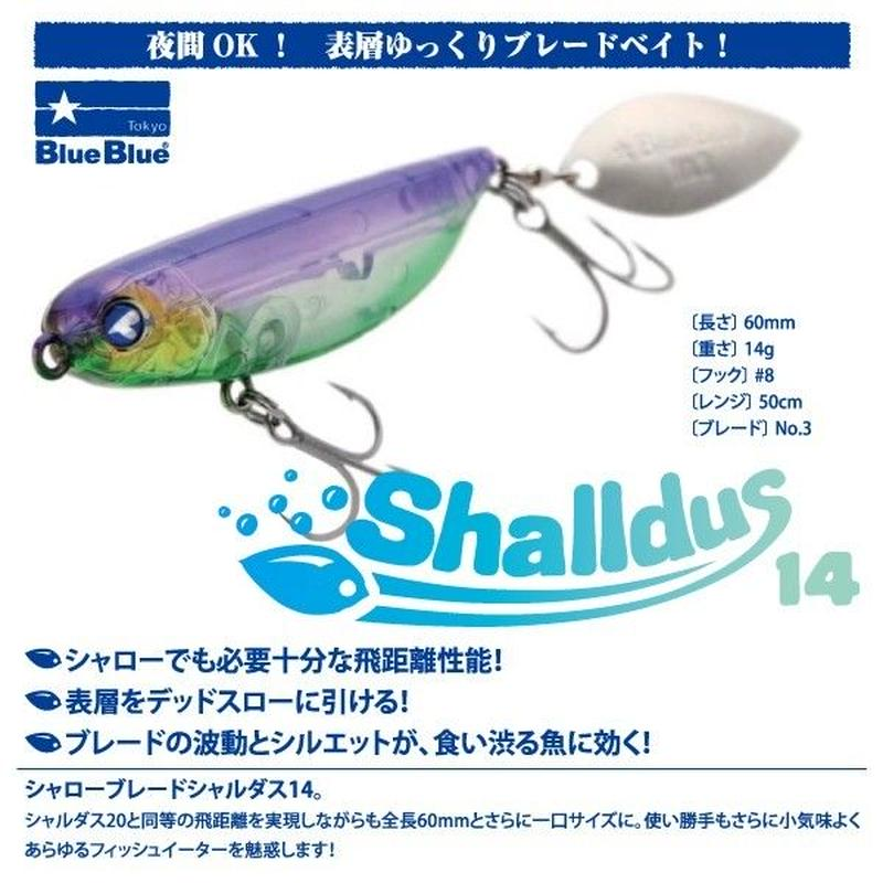 【ルアー】 ブルーブルー シャルダス 14