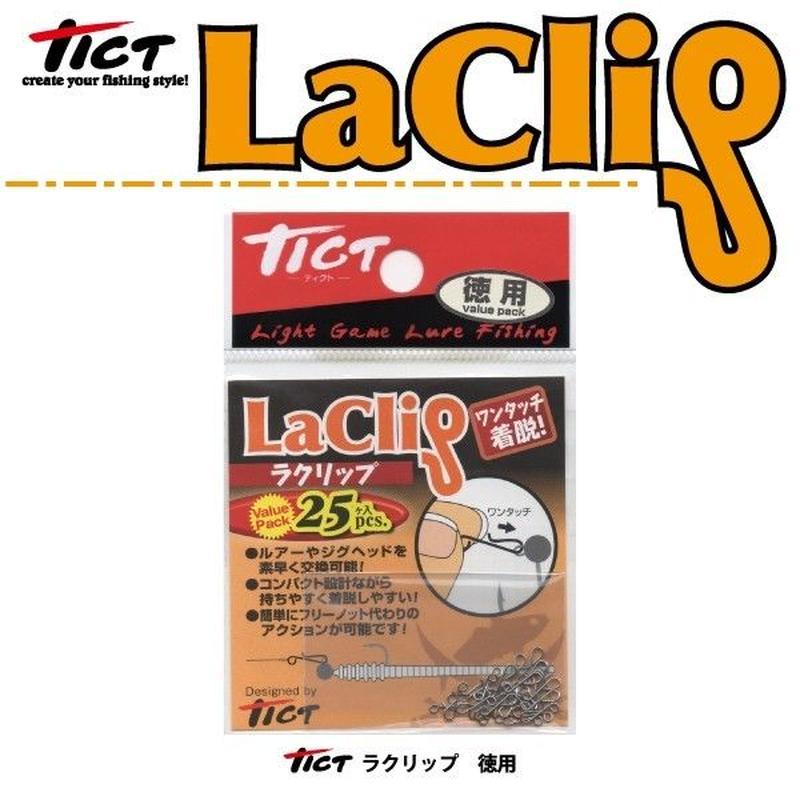【スナップ】 ティクト ラクリップ 徳用 バリューパック