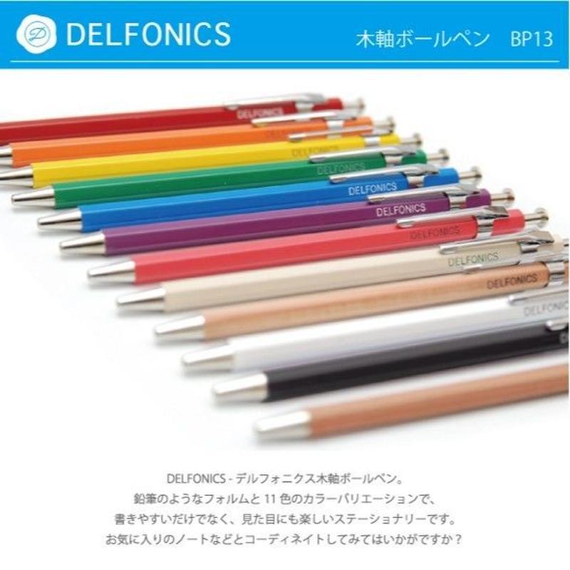 【ボールペン】 デルフォニクス 木軸ボールペン BP13