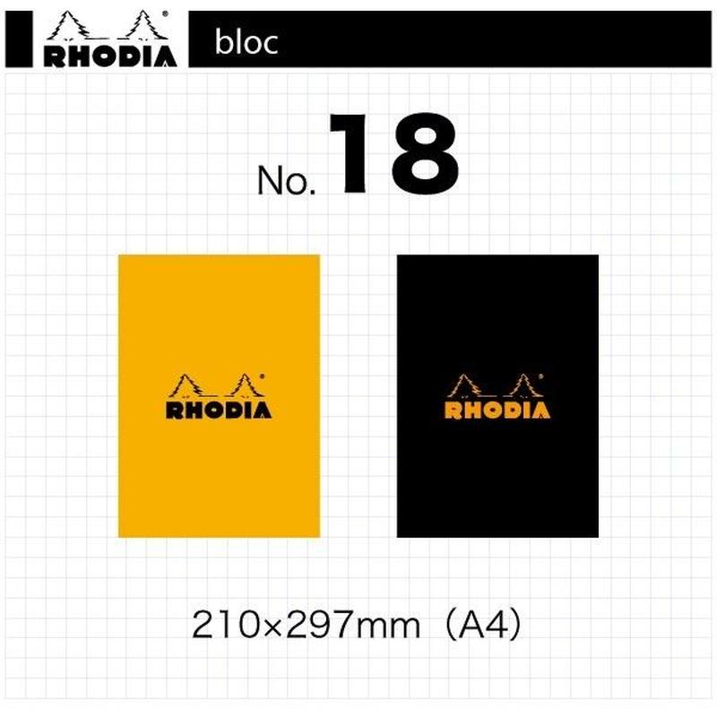 【メモ帳】 ロディア No.18