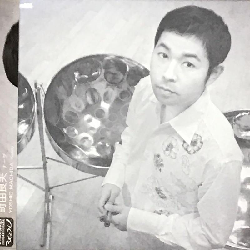 町田良夫 - Naada [CD][Amorfon] ⇨スチールパンの超絶、気持ちいい〜やつ。透明感と温もりあるアコースティック作品。