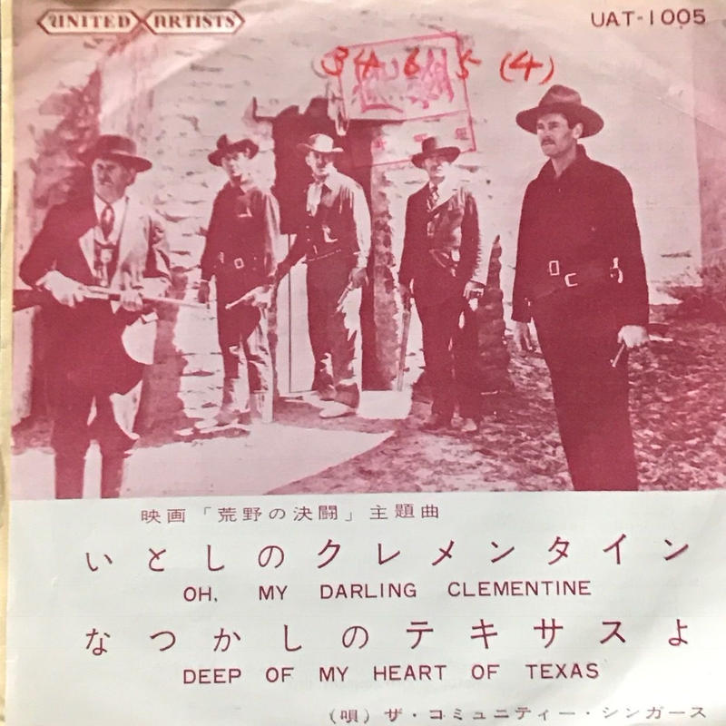 The Community Singers - My Darling Clementine / Deep In The Heart Of Texas [EP][United Artists]