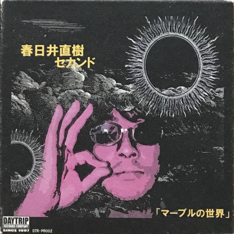 春日井直樹 - 「マーブルの世界」春日井直樹セカンド [CD]