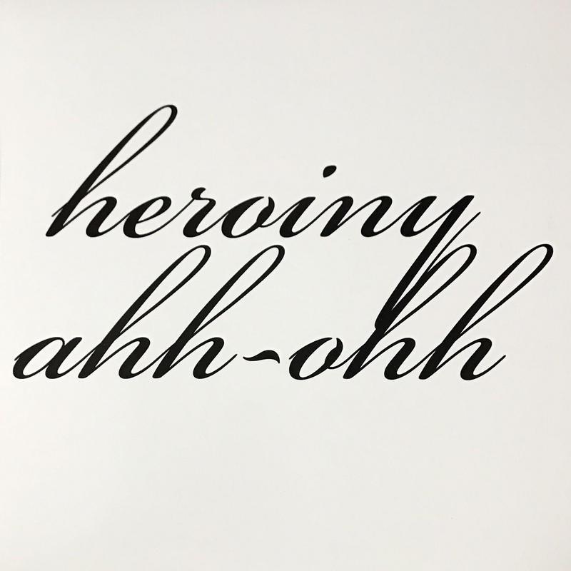 Heroiny - Ahh-Ohh [LP][DUNNO Recordings] ⇨フリーキーにズレる絶妙な気持ち悪さ、ポーランドテクノ良い!