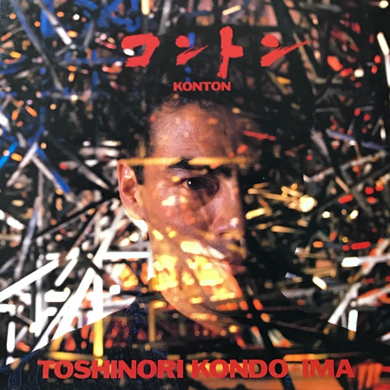 Toshinori Kondo + IMA - Konton [LP][Epic/Sony] ⇨Post Pnuk〜New WaveまでJazzを飛び越えたアヴァンビート!
