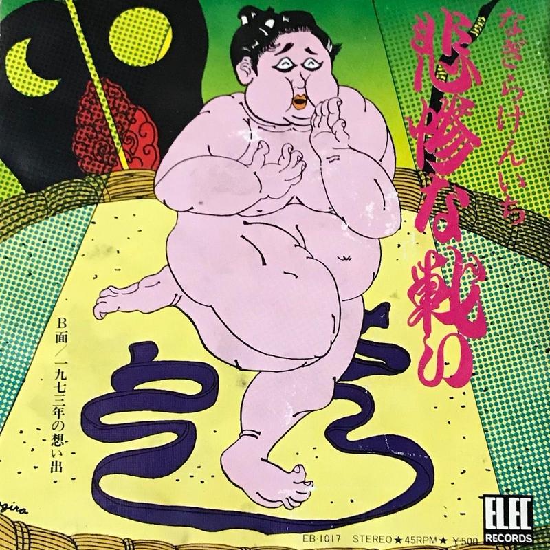 なぎらけんいち - 悲惨な戦い [EP][Elec Records]