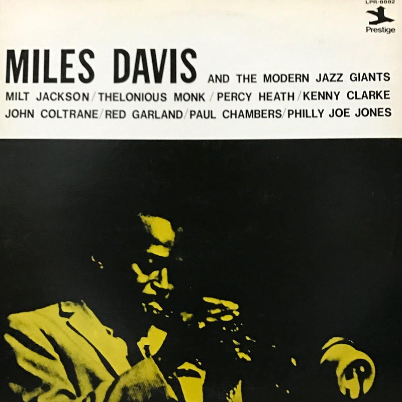Miles Davis - Miles Davis And The Modern Jazz Giants [LP][Prestige] ⇨古き良きジャズシリーズ。名盤