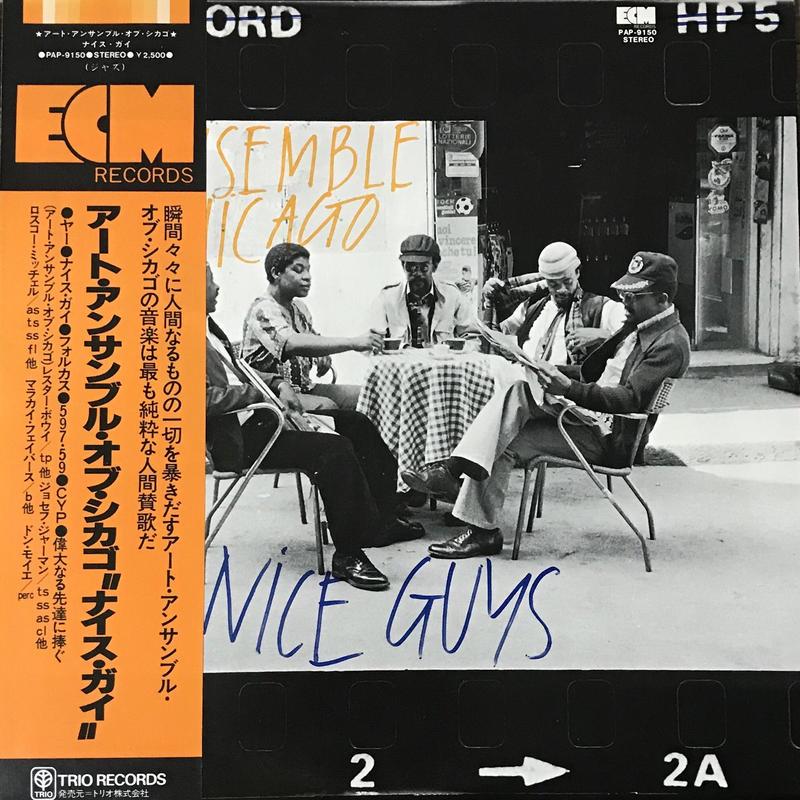 Art Ensemble Of Chicago - Nice Guys [LP][ECM] ⇨アフリカンフリージャズの一級品。ブルージー