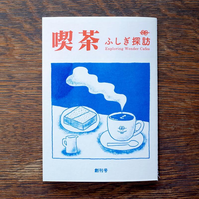喫茶ふしぎ探訪 創刊号