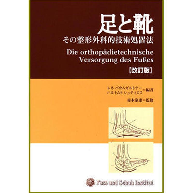 足と靴―その整形外科的処置法―