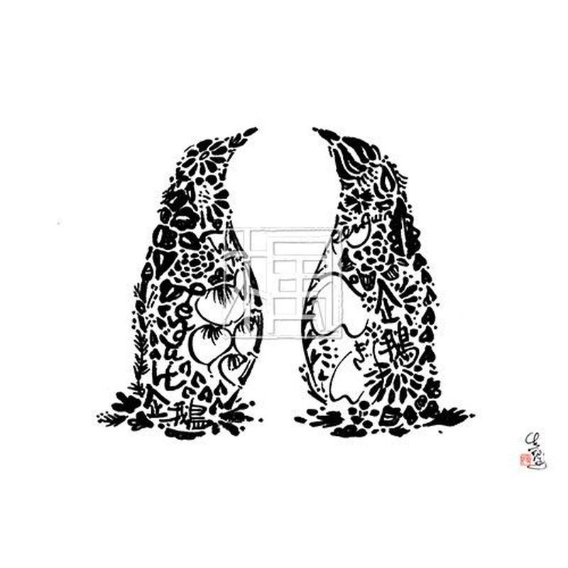 Penguin ペンギンの墨絵