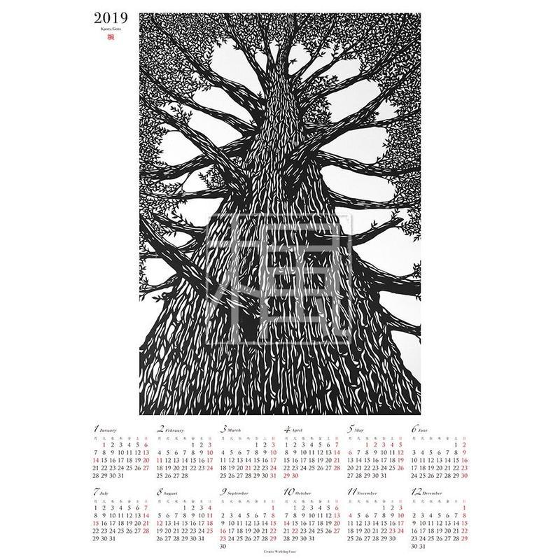 Calendar A3 [jpg] : Kaoru Goto