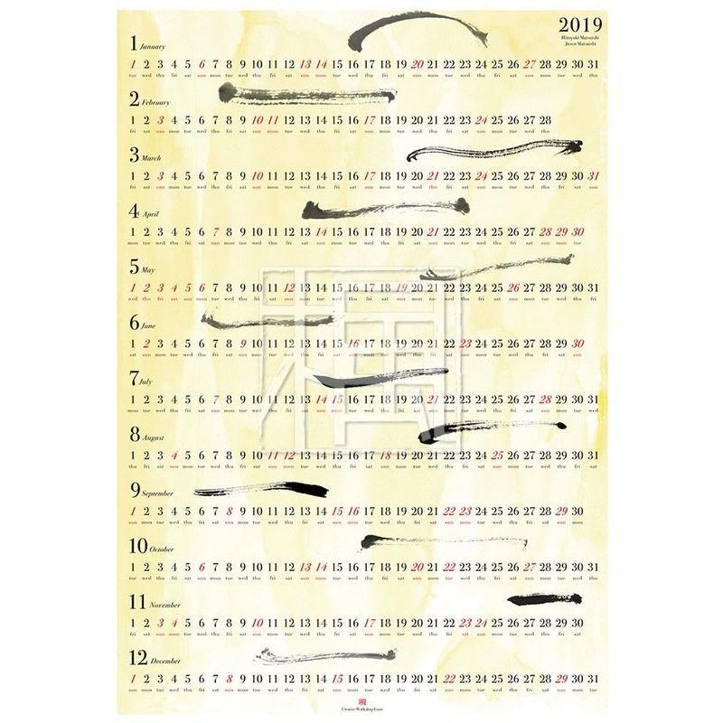 Calendar A3 [jpg] : Jusen